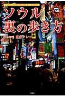 【単行本】 皿井タレー / ソウル裏の歩き方 送料無料