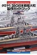 【単行本】 Takumi明春 / タミヤ1 / 350日本戦艦大和製作ガイドブック これで解決!大和の作り方の全てがわかる 送料無料