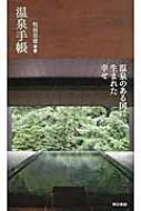 【単行本】 松田忠徳 / 温泉手帳 送料無料