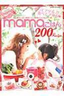 【ムック】 書籍 / Mamaごはん200recipe インフォレストムック