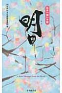 【単行本】 丸岡町文化振興事業団 / 日本一短い手紙「明日」 新一筆啓上賞