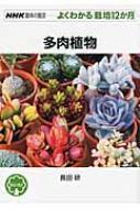 【全集・双書】 長田研 / 多肉植物 NHK趣味の園芸よくわかる栽培12か月 送料無料