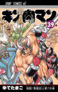 【コミック】 ゆでたまご ユデタマゴ / キン肉マン 39 ジャンプコミックス