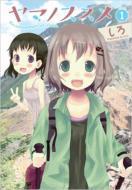 【コミック】 しろ / ヤマノススメ 1 アース・スターコミックス