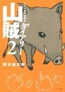 【コミック】 岡本健太郎 / 山賊ダイアリー 2 イブニングKC