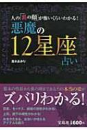 【単行本】 真木あかり / 悪魔の12星座占い 人の「裏の顔」が怖いくらいわかる!