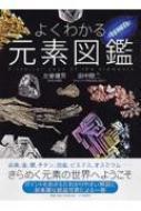 【単行本】 左巻健男 / よくわかる元素図鑑 送料無料