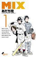 【コミック】 あだち充 アダチミツル / MIX 1 ゲッサン少年サンデーコミックス