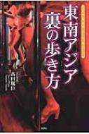 【単行本】 高田胤臣 / 東南アジア 裏の歩き方 送料無料