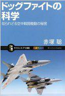 【新書】 赤塚聡 / ドッグファイトの科学 知られざる空中戦闘機動の秘密 サイエンス・アイ新書