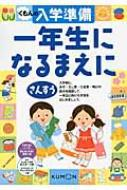【絵本】 書籍 / くもんの入学準備一年生になるまえにさんすう