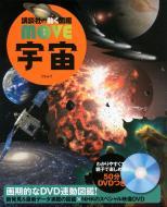 【図鑑】 講談社 / 宇宙 講談社の動く図鑑MOVE 送料無料
