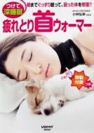【ムック】 小林弘幸 / 疲れとり首ウォーマー レタスクラブムック 送料無料