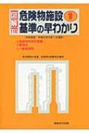 【単行本】 危険物行政研究会 / 図解 危険物施設基準の早わかり 1 送料無料