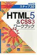 【単行本】 相澤裕介 / Html5  &  Css3ワークブック 情報演習