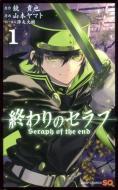 【コミック】 山本ヤマト / 終わりのセラフ 1 ジャンプコミックス