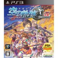 【GAME】 PS3ソフト(Playstation3) / 英雄伝説 空の軌跡SC:  改 HD EDITION 送料無料
