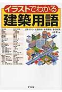【単行本】 上野タケシ / イラストでわかる建築用語 送料無料