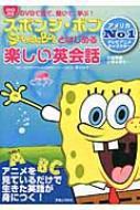 【単行本】 文京学院大学子ども英語教育センター / DVDで見て、聞いて、学ぶ!スポンジ・ボブとはじめる楽しい英会話 送料無料