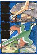 【コミック】 所十三 / COMIC恐竜物語 2 ランフォリンクスのいた時代 送料無料