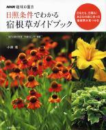 【ムック】 小黒晃 / 日照条件でわかる 宿根草ガイドブック 生活実用シリーズ NHK趣味の園芸