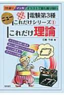 【全集・双書】 石橋千尋 / これだけ理論 電験第3種ニューこれだけシリーズ 送料無料