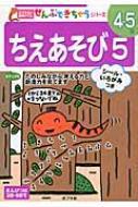 【単行本】 池田かえる / ちえあそび 5 ポプラ社の知育ドリル