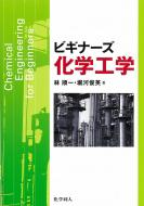 【単行本】 林順一 / ビギナーズ化学工学 送料無料