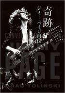 【単行本】 Jimmy Page ジミーペイジ / 奇跡 ジミー・ペイジ自伝 送料無料