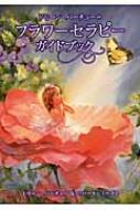 【単行本】 ドリーン・l・ヴァーチュ / ドリーン・バーチューのフラワーセラピーガイドブック 送料無料