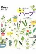 【ムック】 高浜真理子 / 育てておいしい まいにちハーブ Nhk 趣味の園芸ビギナーズ 生活実用シリーズ 送料無料