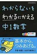 【全集・双書】 Books2 / わかるにかえる6 中1数学 送料無料