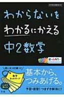 【全集・双書】 Books2 / わかるにかえる7 中2数学 送料無料