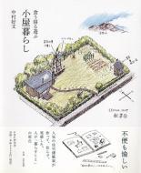 【単行本】 中村好文 / 食う寝る遊ぶ 小屋暮らし 送料無料