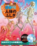 【図鑑】 講談社 / WONDER MOVE 人体のふしぎ 講談社の動く図鑑MOVE