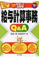 【単行本】 田島修 / はじめての人でもやさしくわかる「給与計算事務」Q & A 平成25年4月改訂