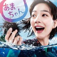 【CD国内】 TV サントラ / 連続テレビ小説 あまちゃん オリジナル・サウンドトラック 送料無料
