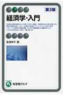【全集・双書】 Books2 / 経済学・入門 有斐閣アルマ 送料無料
