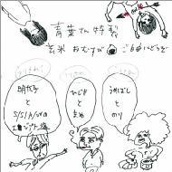 【CD】 青葉市子 アオバイチコ / ラヂヲ 送料無料