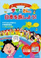 【単行本】 書籍 / アニメ「サザエさん」放送45周年記念ブック サザエさんと日本を旅しよう! 送料無料