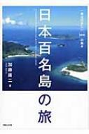 【単行本】 加藤庸二 / 日本百名島の旅 一度は行きたい100の島々 送料無料