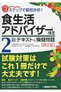【単行本】 村井美月 / 3ステップで最短合格!食生活アドバイザー検定2級テキスト & 模擬問題 送料無料