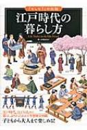 【図鑑】 小沢詠美子 / 江戸時代の暮らし方 「もしも?」の図鑑