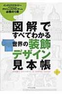 【単行本】 康海飛 / 図解ですべてわかる世界の装飾デザイン見本帳 送料無料