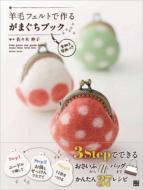 【単行本】 佐々木伸子 / 羊毛フェルトで作るがまぐちブック