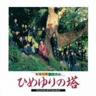 【CD国内】 サウンドトラック(サントラ) / ひめゆりの塔 オリジナル・サウンドトラック