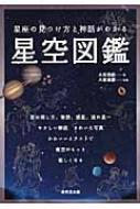 【単行本】 Books2 / 星座の見つけ方と神話がわかる星空図鑑 送料無料