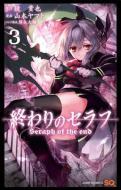 【コミック】 山本ヤマト / 終わりのセラフ 3 ジャンプコミックス