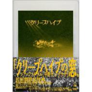 【DVD】初回限定盤 クリープハイプ / クリープハイプの窓、ツアーファイナル、中野サンプラザ 【初回限定盤 :  ライブフォト・