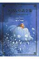【単行本】 ヤーコプ・グリム / グリム童話全集 子どもと家庭のむかし話 送料無料